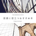 【FX & BTCFX】初心者・中級者向け 厳選おすすめ本 7選