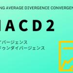 MACD ダイバージェンスとヒドゥンダイバージェンスの違いとは 逆行指標を極めよう2!【クイズ回答】