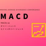 MACD ダイバージェンスとヒドゥンダイバージェンスの違いとは 逆行指標を極めよう!【クイズ付き】