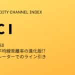 CCI (コモディティ・チャネル・インデックス)の使い方とは【FX & BTCFX手法】