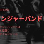 ボリンジャーバンドを利用した手法・使い方・設定【FX & BTCFX】