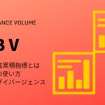 出来高累積指標 OBV(オン・バランス・ボリューム)の使い方【FX & BTCFX】