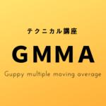 【GMMA】初心者にも分かりやすいGMMAの使い方・トレンドを掴む!【FX】