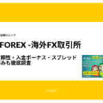 【海外FX】iFOREXのメリット・デメリット【安全性・スプレッド・ボーナス】