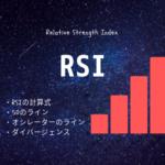 RSIを利用したトレード手法・計算式・使い方を紹介【FX】