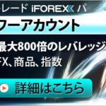 3分で分かる!! iFOREXの入金 / 出金方法まとめ