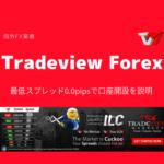 【最低スプレッド0.0pips】Tradeview Forex の口座開設を画像で分かりやすく解説