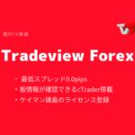 最低スプレッド0.0pipsのTradeview Forexを徹底解説【おすすめ海外FX】