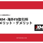 5分で読める!XMの評判・安全性・メリット・デメリットを簡単に説明