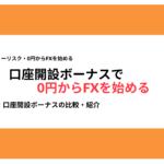 【ノーリスク・0円から始めるFX】海外FXの口座開設ボーナスを紹介・比較