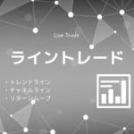 【ライントレード】トレンド・チャネルライン・リターンムーブ【FX初心者】
